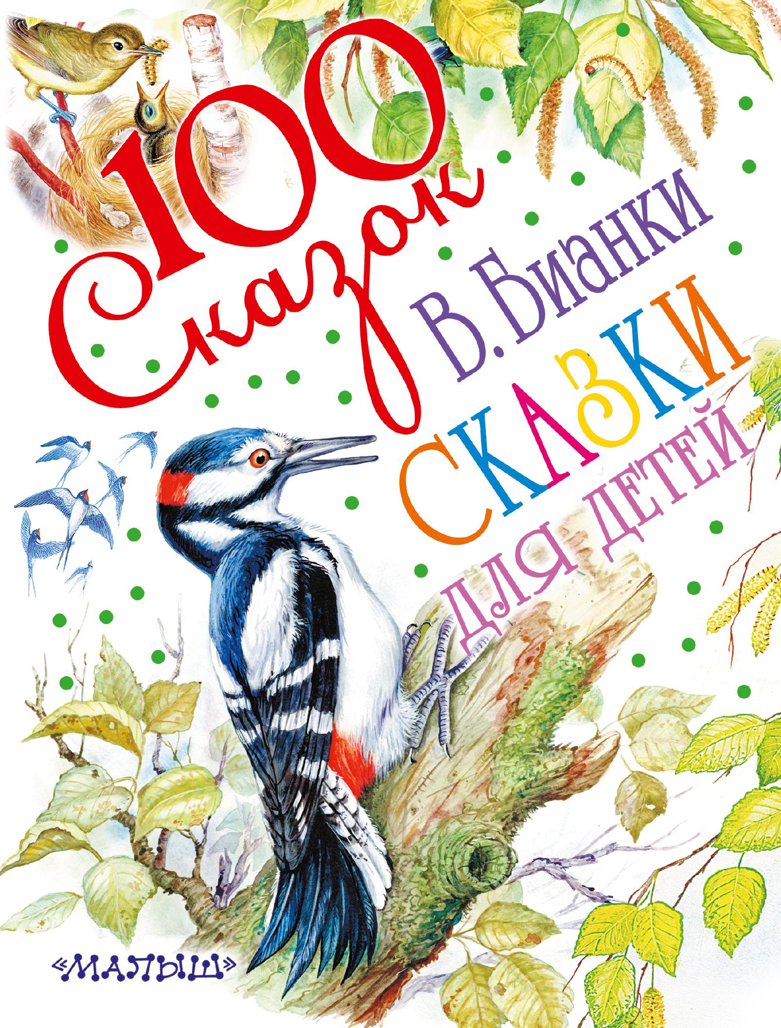 Бианки В.В. Сказки для детей сказки и рассказы для детей в 2 х томах