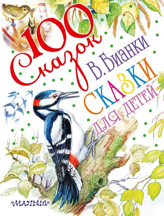 В.Бианки - Сказки для детей обложка книги