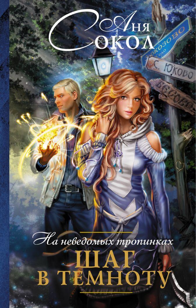 Аня Сокол - На неведомых тропинках. Шаг в темноту обложка книги
