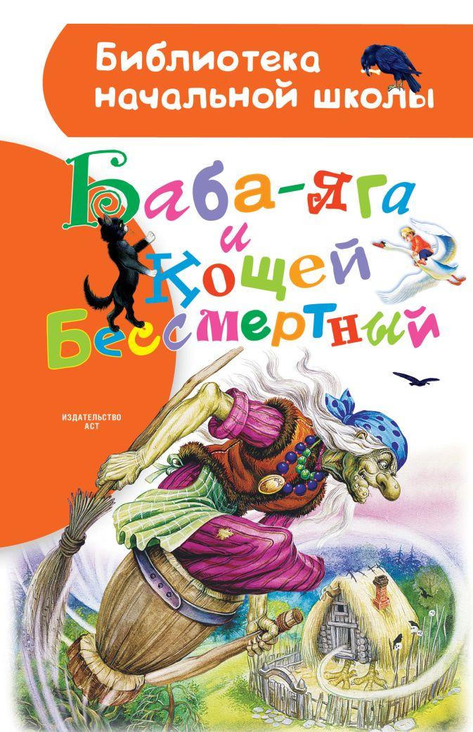 Толстой А.Н. - Баба-яга и Кощей Бессмертный обложка книги