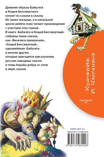 Баба-яга и Кощей Бессмертный Толстой А.Н.