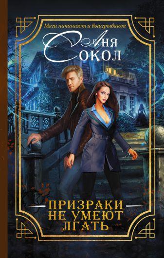 Аня Сокол - Призраки не умеют лгать обложка книги