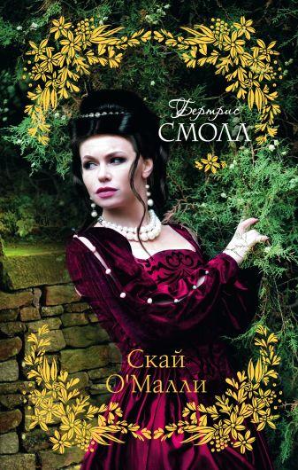 Смолл Б. - Скай О'Малли обложка книги