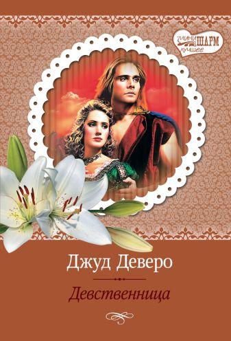 Деверо Д. - Девственница обложка книги