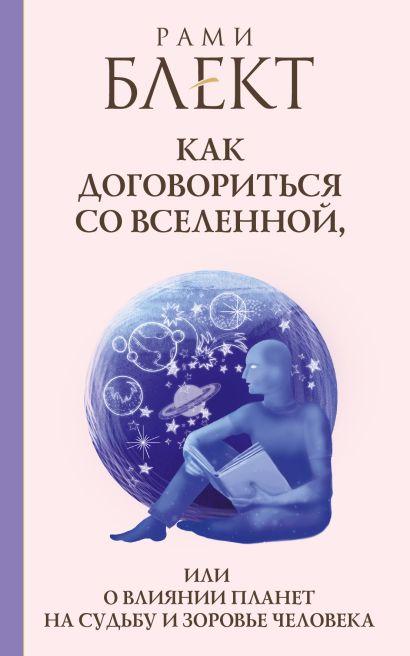 Как договориться со Вселенной, или О влиянии планет на судьбу и здоровье человека - фото 1