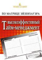 Гений А. - Высокоэффективный тайм-менеджмент по Матрице Эйзенхауэра' обложка книги