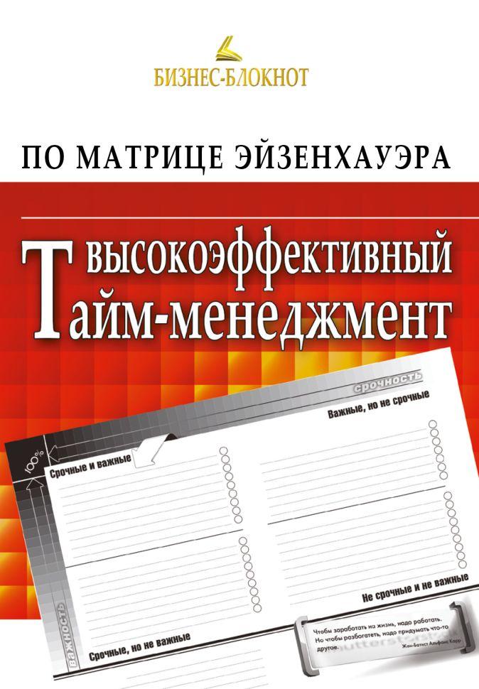 Анатолий Гений - Высокоэффективный тайм-менеджмент по Матрице Эйзенхауэра обложка книги
