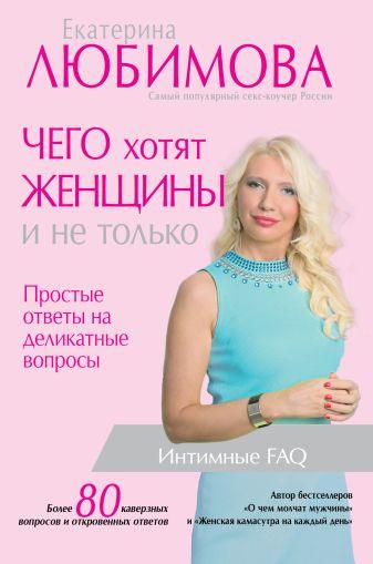 Екатерина Любимова - Чего хотят женщины. Простые ответы на деликатные вопросы обложка книги
