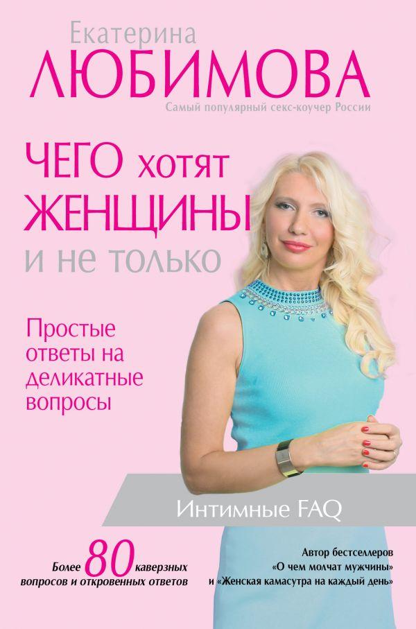 Zakazat.ru: Чего хотят женщины. Простые ответы на деликатные вопросы. Любимова Екатерина