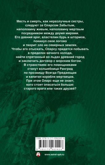 Враг хозяина штормов Марина Комарова