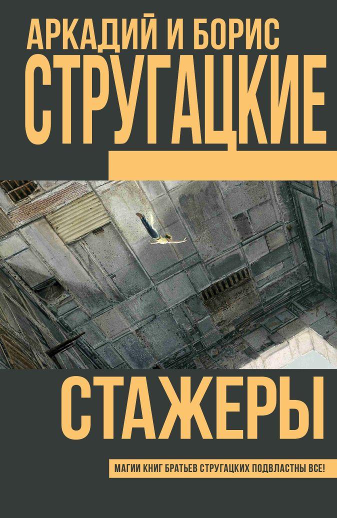 Аркадий и Борис Стругацкие - Стажеры обложка книги
