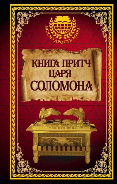 Книга притч царя Соломона - фото 1
