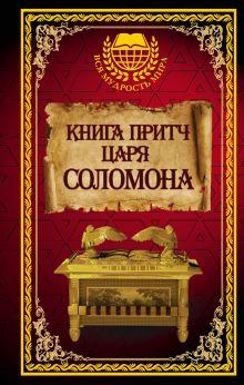 Книга притч царя Соломона