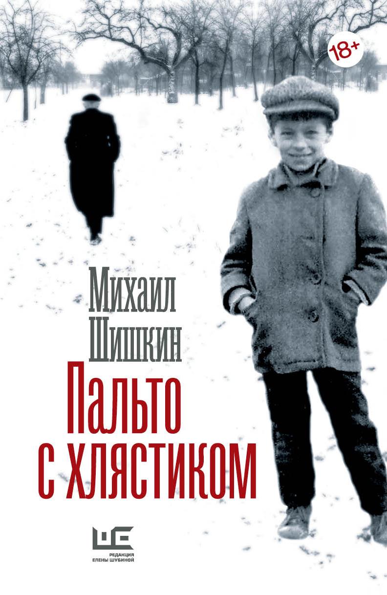 Шишкин М.П. Пальто с хлястиком шишкин м п пальто с хлястиком