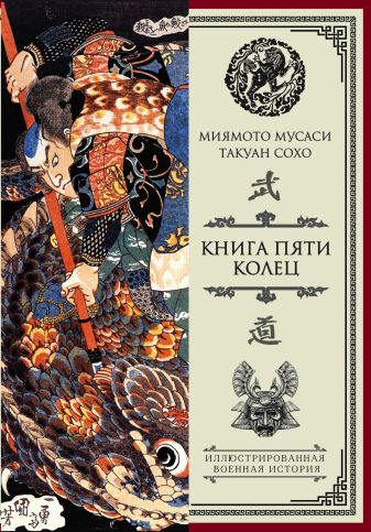Мусаси Миямото, Сохо Такуан - Книга пяти колец обложка книги