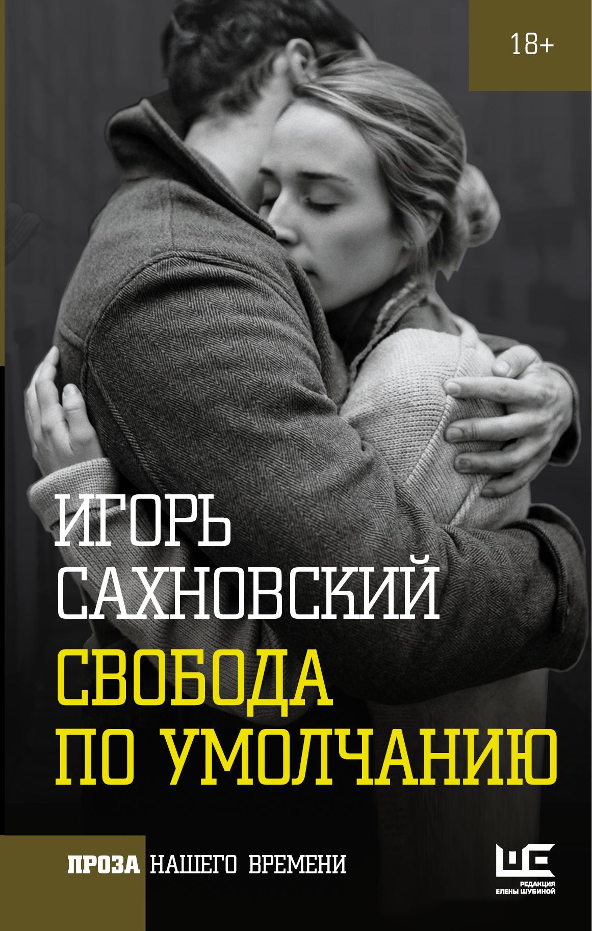 Сахновский И.Ф. Свобода по умолчанию игорь сахновский насущные нужды умерших хроника