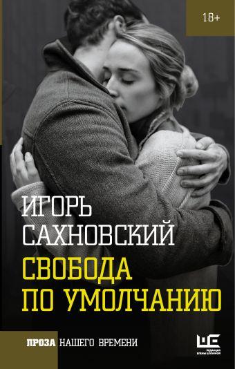 Свобода по умолчанию Сахновский И.Ф.