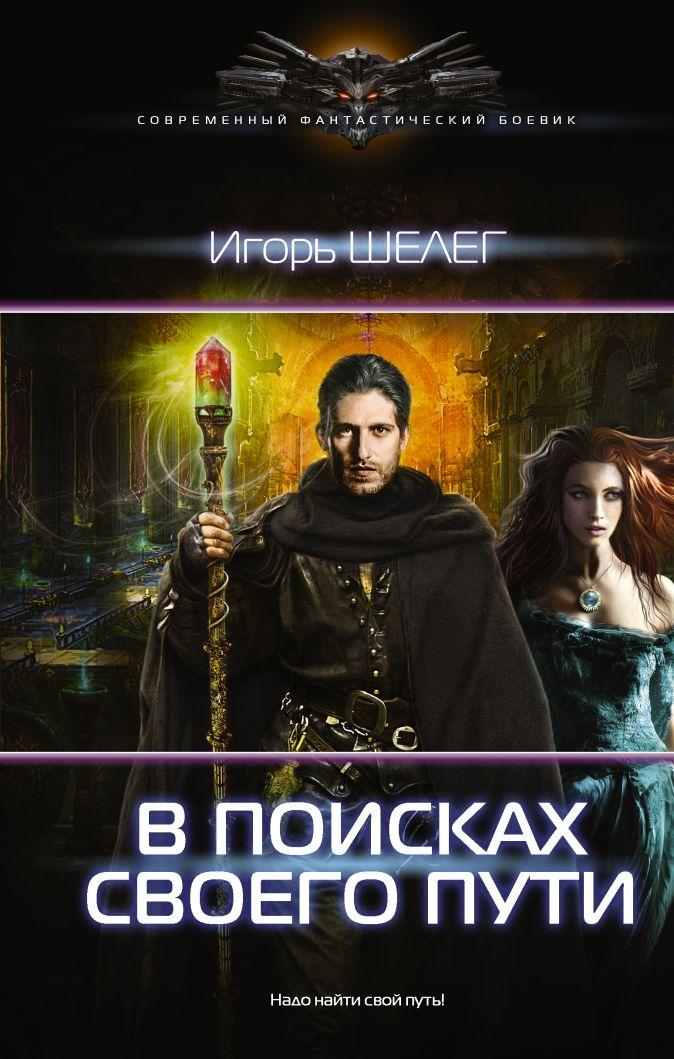 Игорь Шелег - В поисках своего пути обложка книги