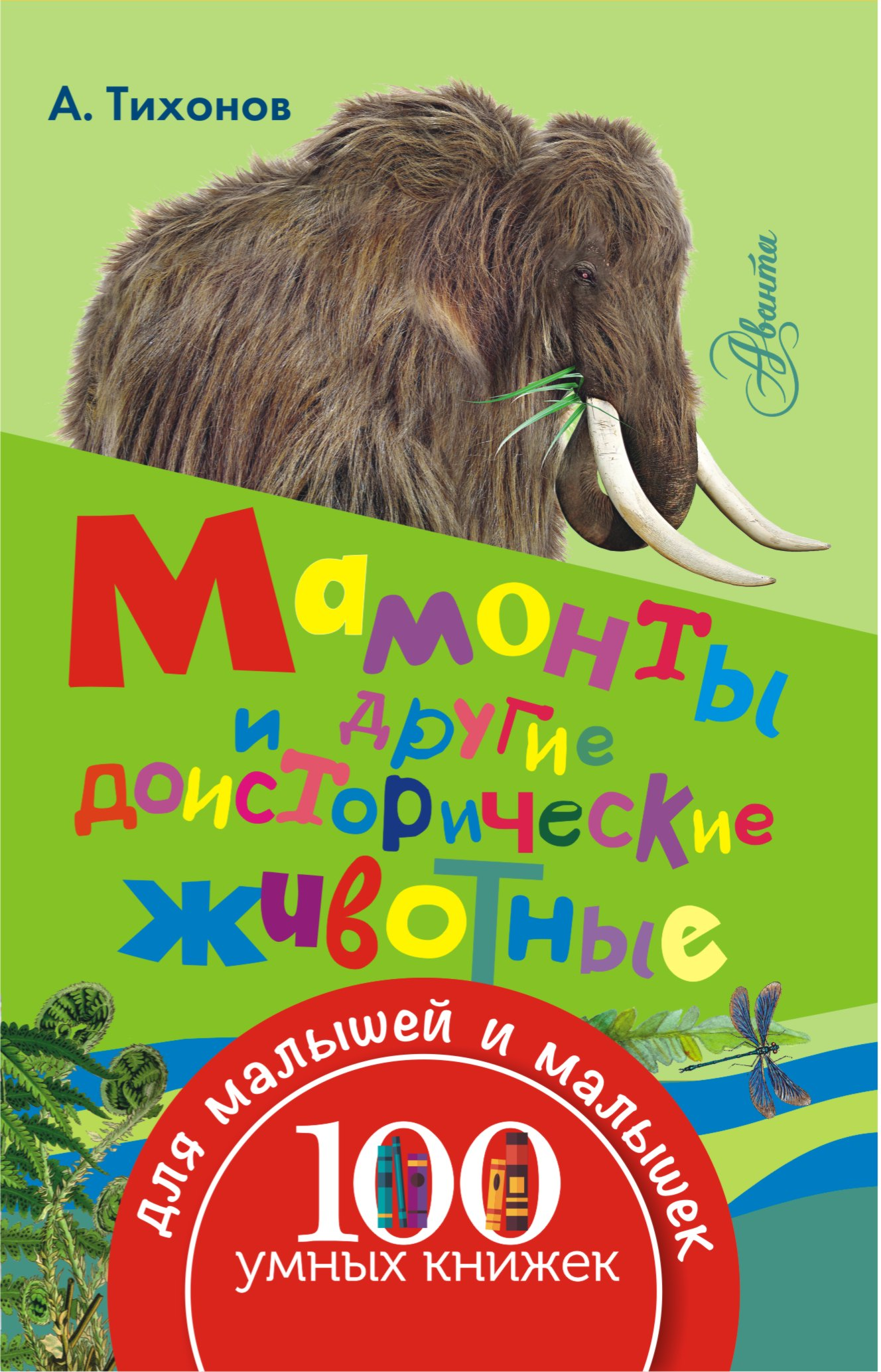 А. Тихонов Мамонты и другие доисторические животные тихонов а мамонты и другие доисторические животные
