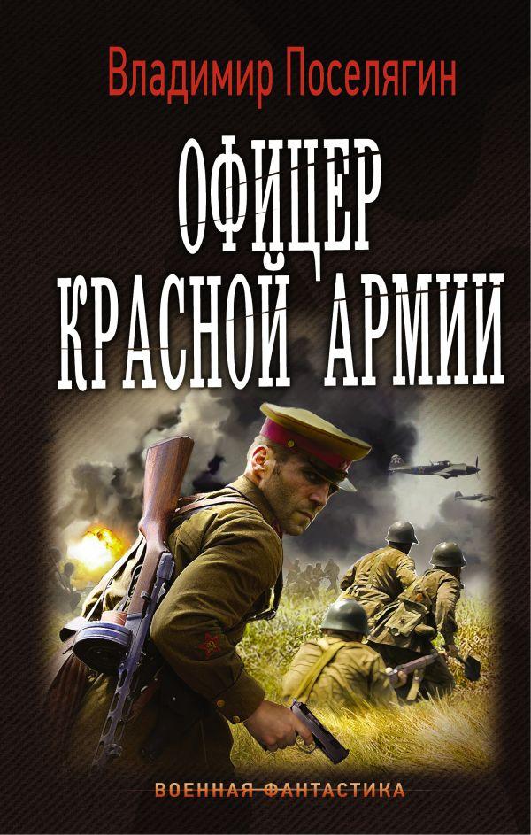 Офицер Красной Армии Поселягин В.Г.