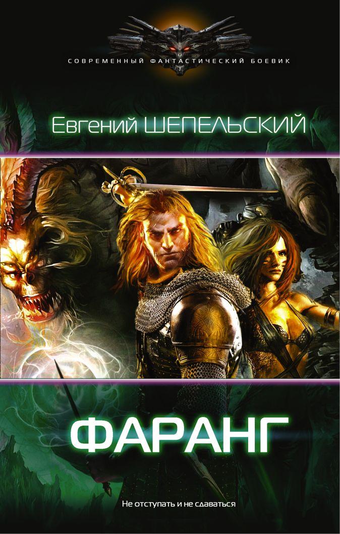 Фаранг Евгений Шепельский