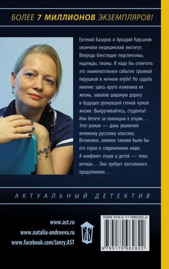 Оtцы и деtи Андреева Н.В.