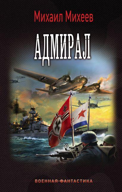 Адмирал - фото 1