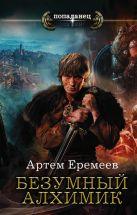 Артем Еремеев - Безумный алхимик' обложка книги