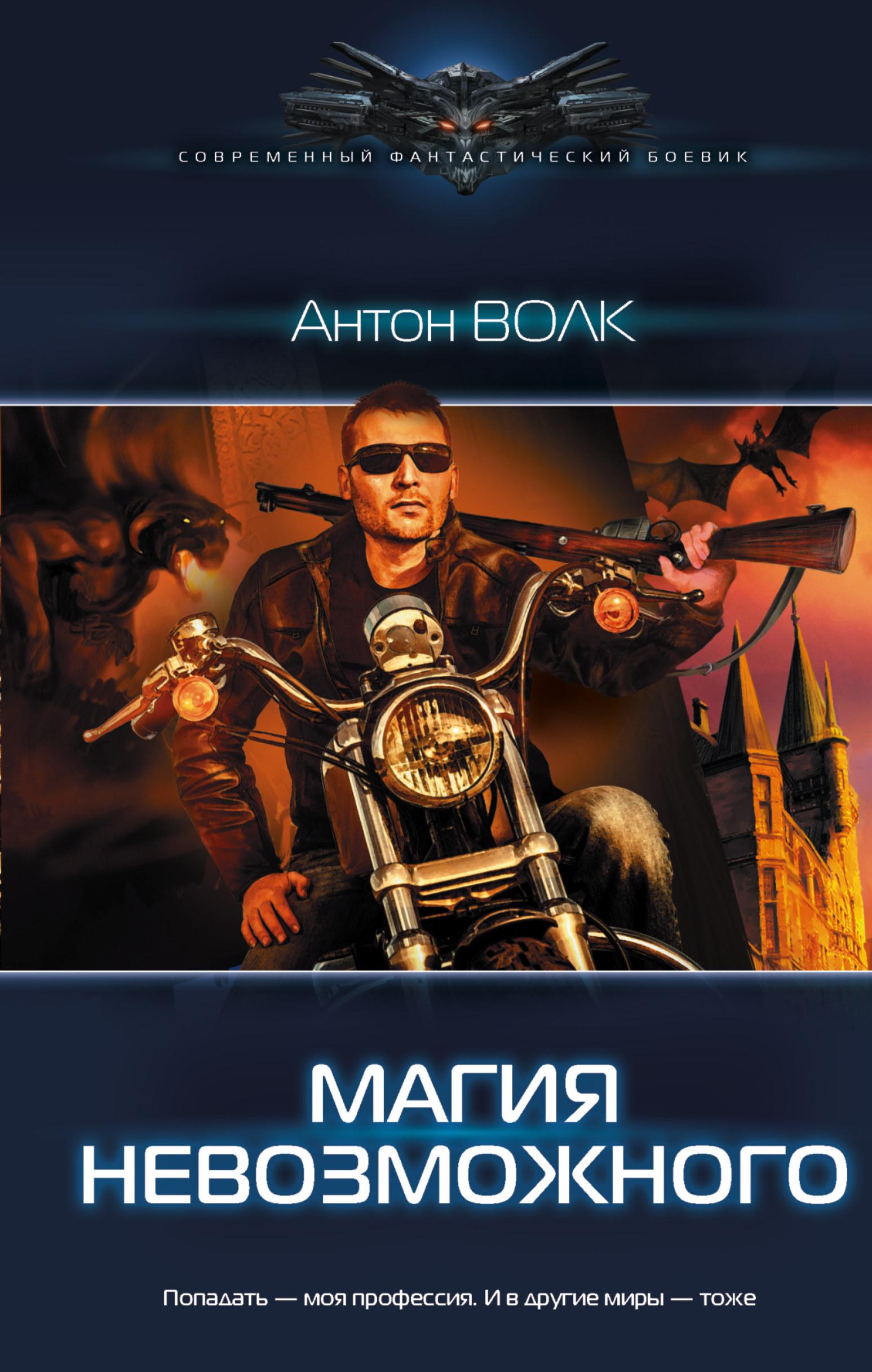 Волк Антон Магия невозможного антон иванов загадка исчезнувшего друга