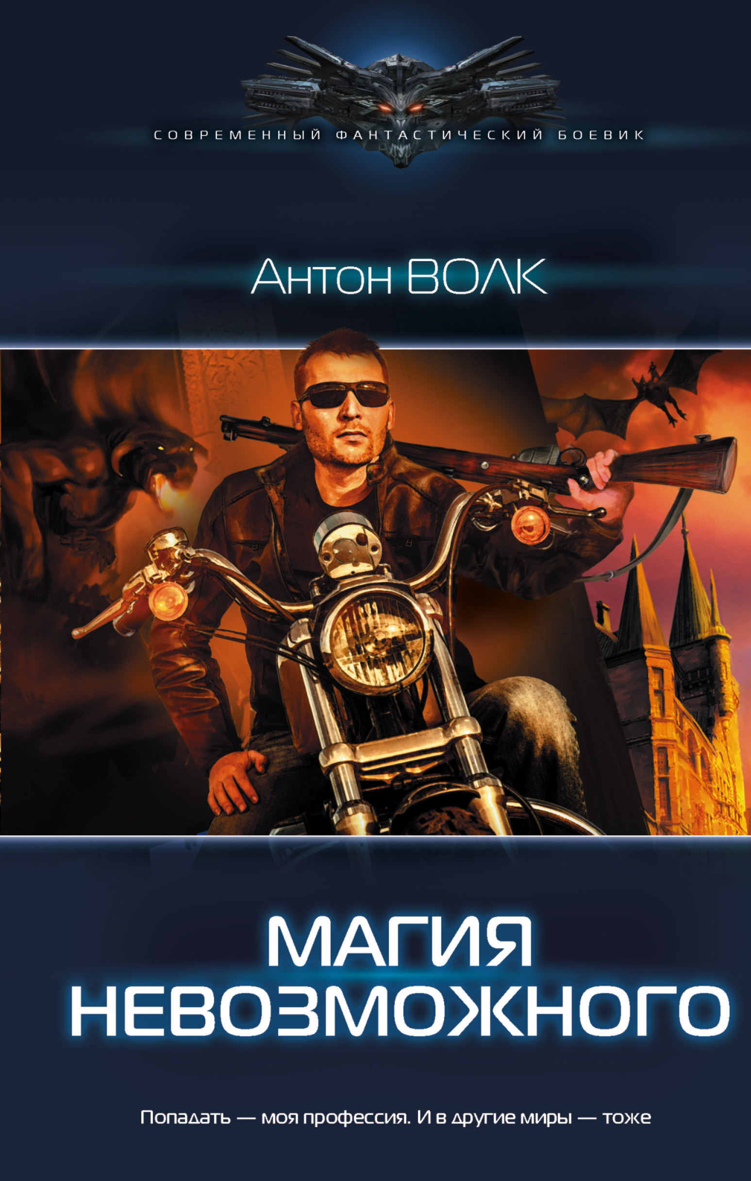 Волк Антон Магия невозможного магия невозможного