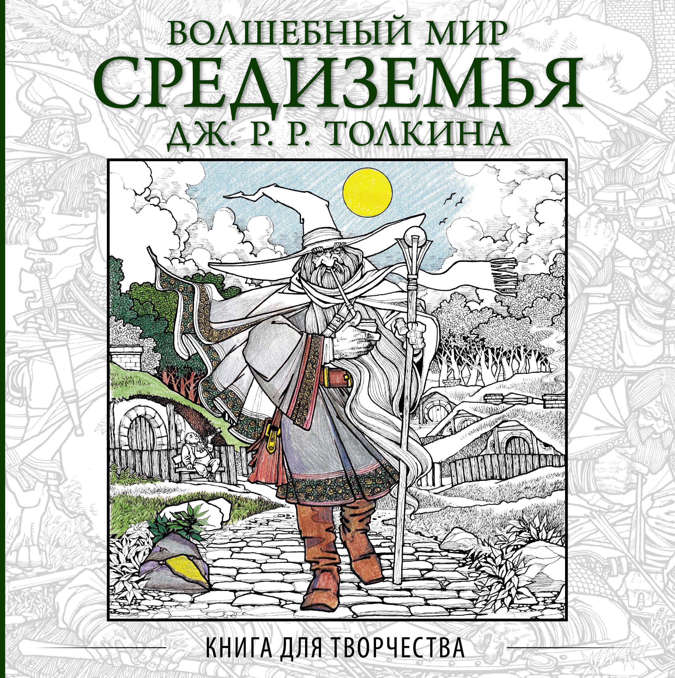 Волшебный мир Средиземья Дж.Р.Р. Толкина: Книга для творчества