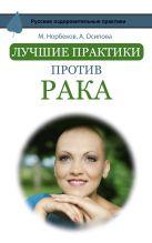 Норбеков М.С., Осипова А.Ю., Свияш А.Г. - Лучшие практики против рака' обложка книги
