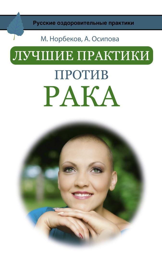 Норбеков М.С., Осипова А.Ю., Свияш А.Г. - Лучшие практики против рака обложка книги