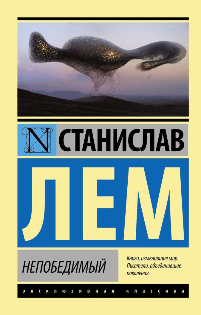 Станислав Лем - Непобедимый обложка книги