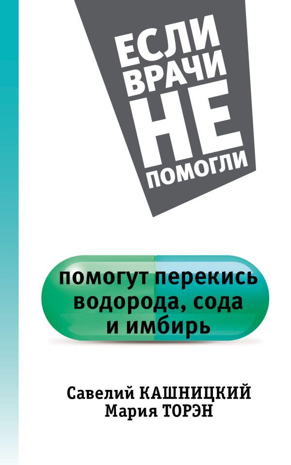 Помогут перекись водорода, сода и имбирь Кашницкий С.Е., Торэн М.Д.