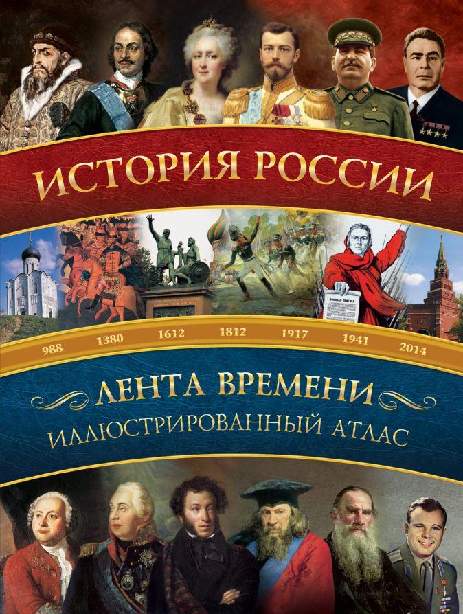 Иртенина Н. - История России: иллюстрированный атлас обложка книги