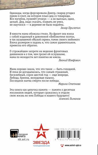 Как мы пережили войну. Народные истории Прилепин Захар, Юзефович., Степнова М. и др.
