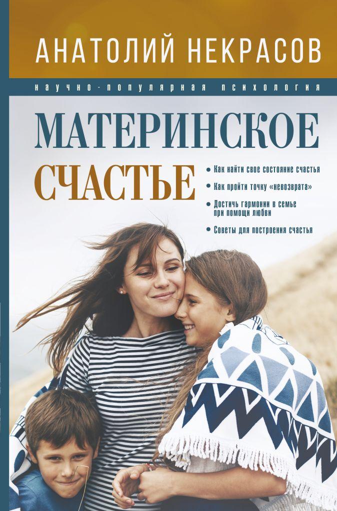Некрасов А.А. - Материнское счастье обложка книги