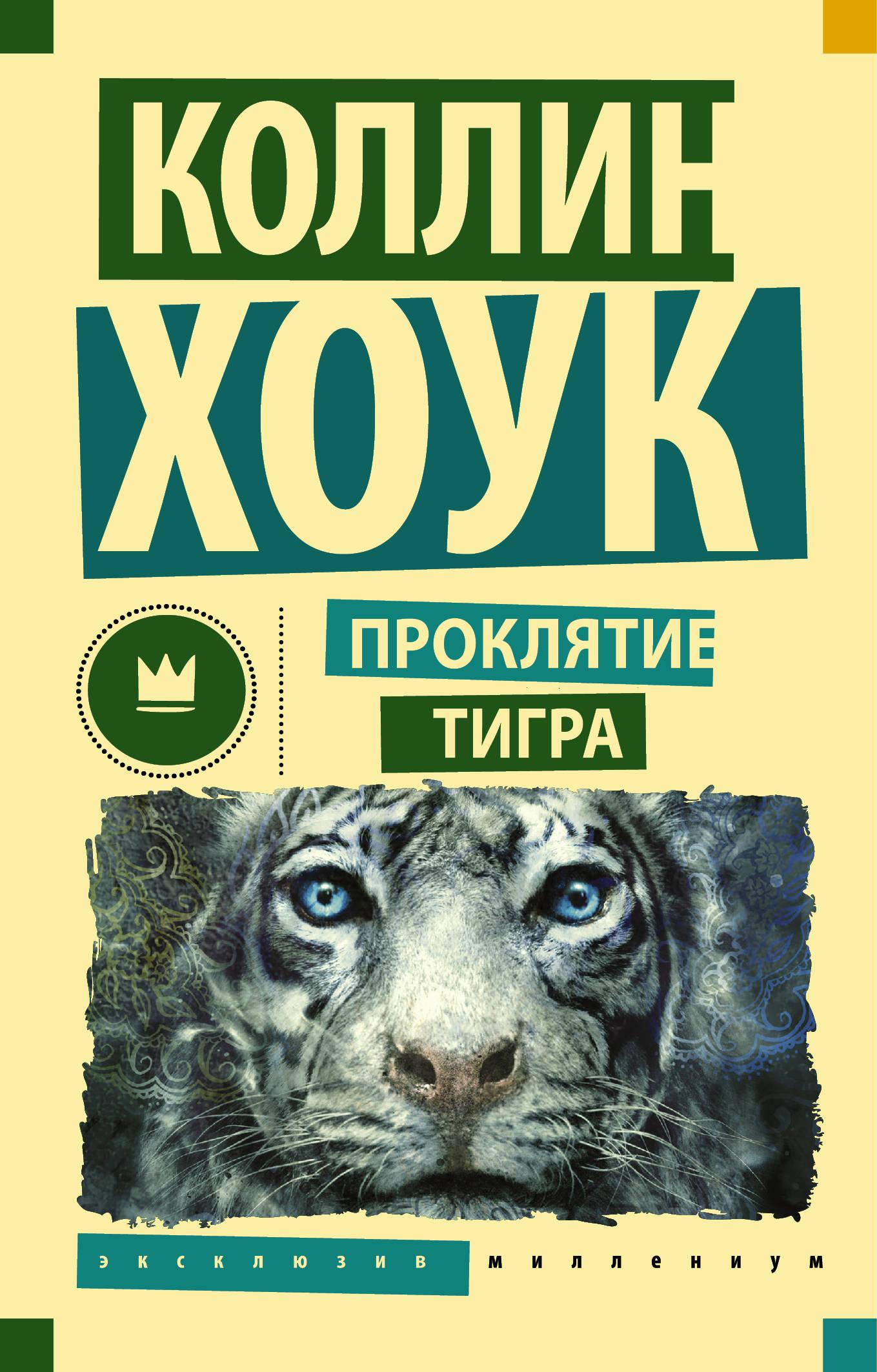 Коллин Хоук Проклятие тигра атон кр 80 4 пвх венге