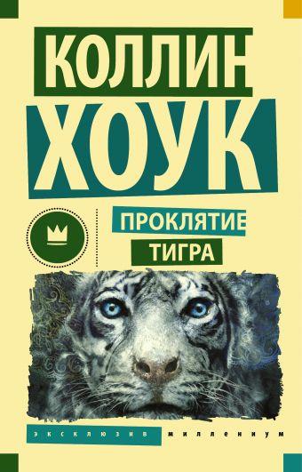 Проклятие тигра Хоук Коллин