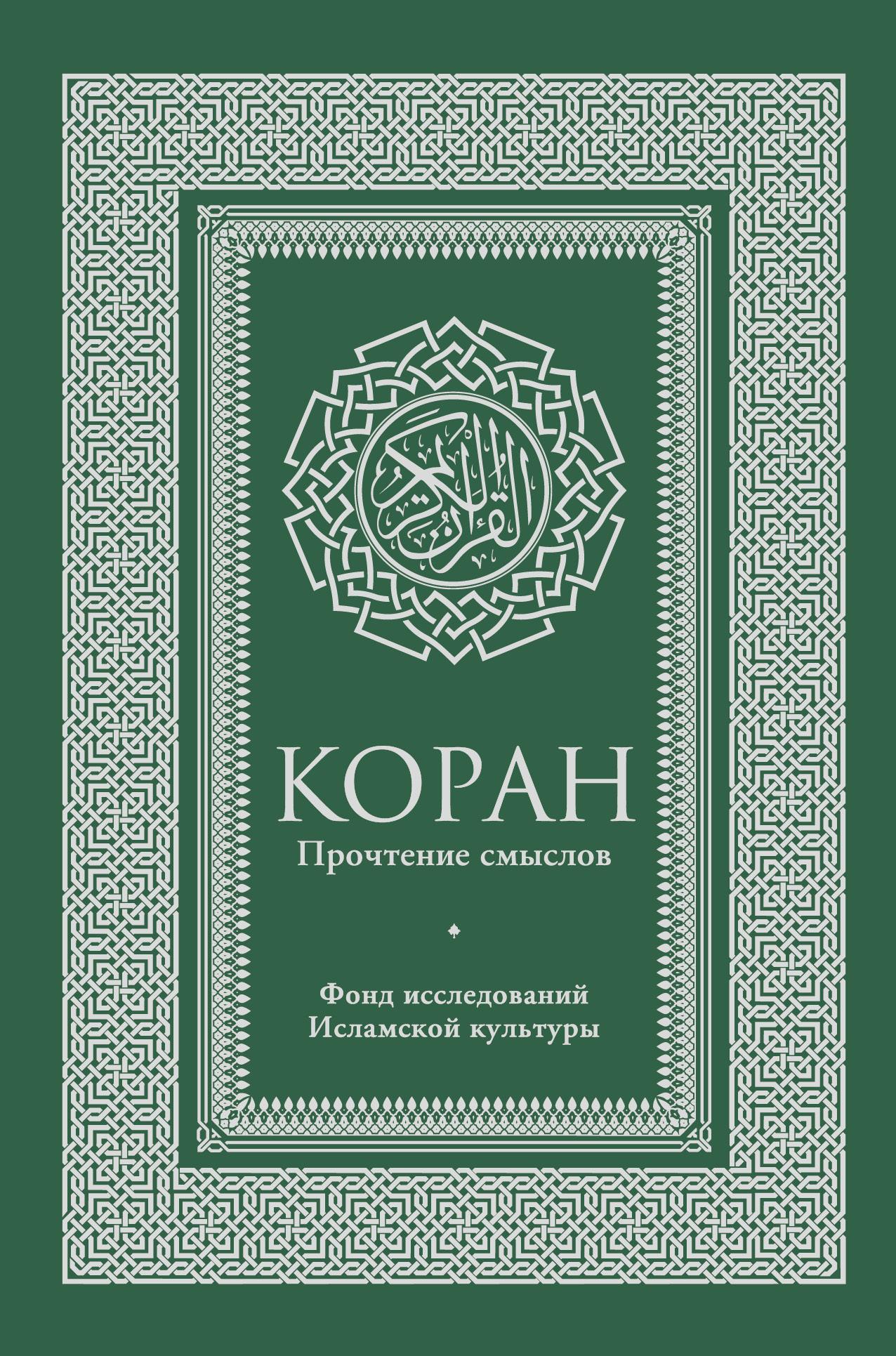 Фонд исследований исламской культуры Коран. Прочтение смыслов. Фонд исследований исламской культуры театр нур билеты уфа