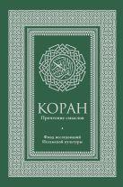 Фонд исследований исламской культуры - Коран. Прочтение смыслов. Фонд исследований исламской культуры' обложка книги