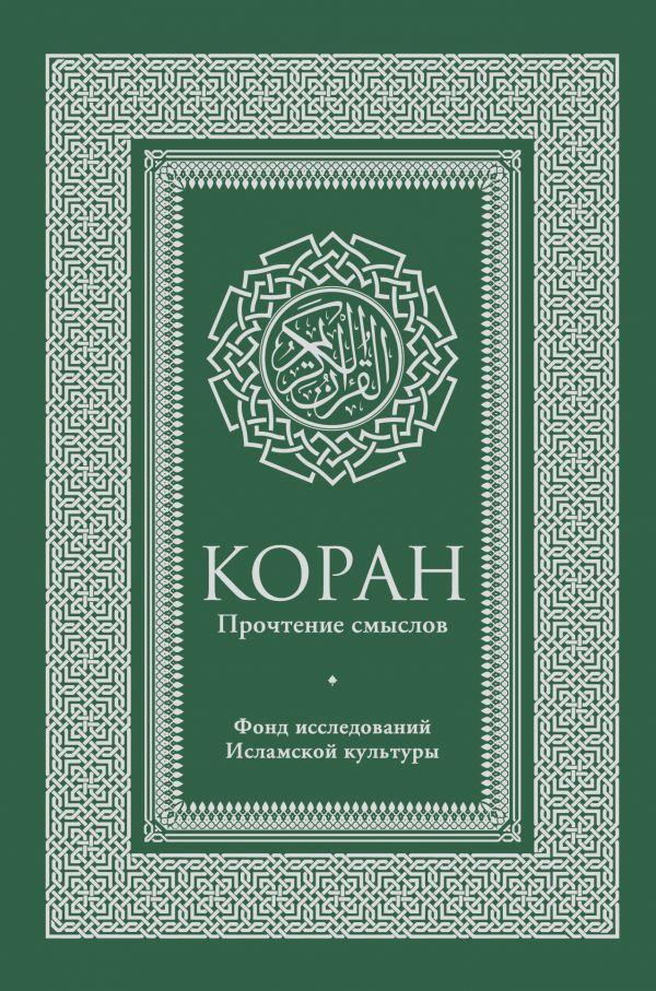 Коран. Прочтение смыслов. Фонд исследований исламской культуры Фонд исследований исламской культуры
