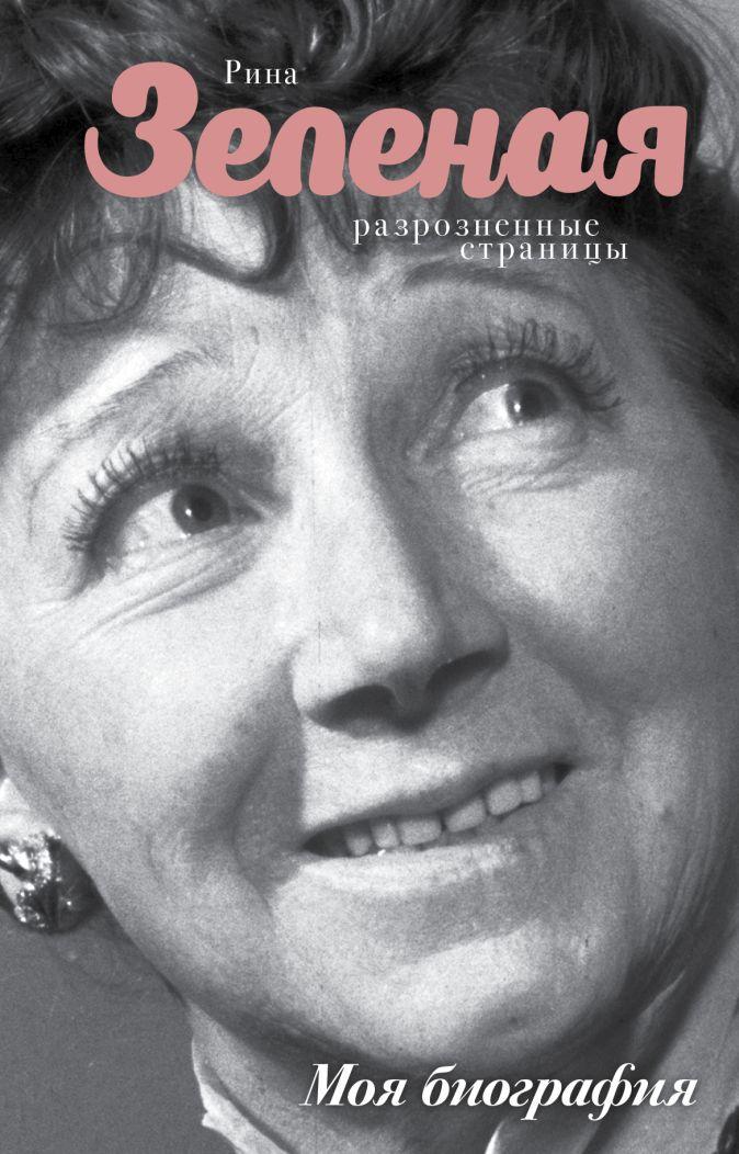 Зеленая Р.В. - Разрозненные страницы обложка книги