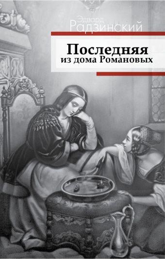 Последняя из дома Романовых Радзинский Э.С.