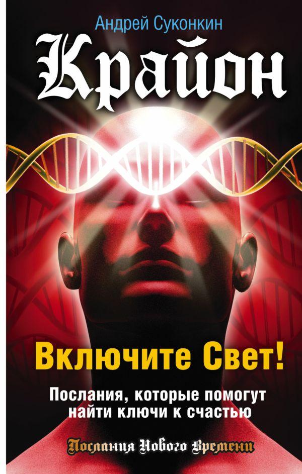 Крайон. Включите Свет! Послания, которые помогут найти ключи к счастью Андрей Суконкин