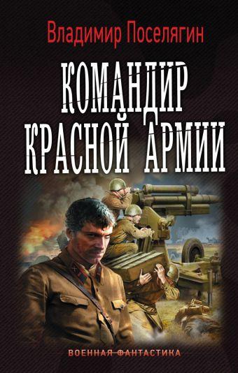 Командир красной армии Поселягин В.Г.