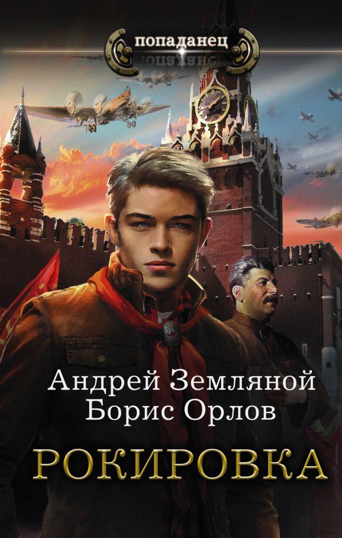 Андрей Земляной - Рокировка обложка книги