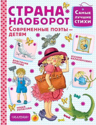 Мария Рупасова, Анастасия Орлова, Ксения Валаханович - Страна Наоборот обложка книги