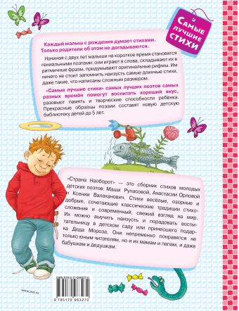 Страна Наоборот Мария Рупасова, Анастасия Орлова, Ксения Валаханович